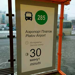 Новый аэропорт Ростова-на-Дону Платов писание как добраться расписание автобуса